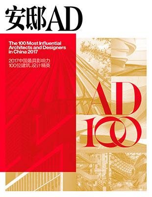 AD100-2017