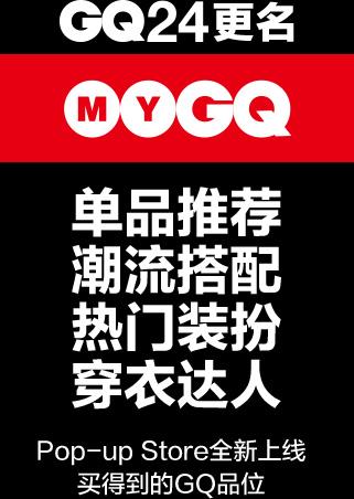 GQ24 高效、互动、碎片、便携 一本杂志的变脸GQ24全新上市