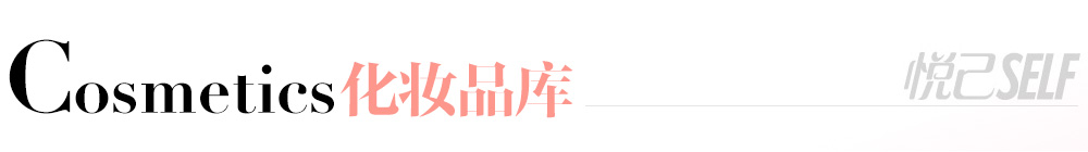 时尚品牌_时尚潮流服饰品牌与化妆品品牌库_悦己网