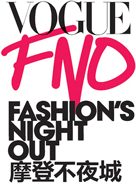 2013FNO摩登不夜城 Fashion's Night Out