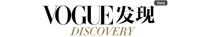 VOGUE发现 DISCOVERY
